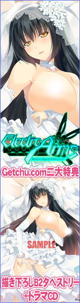 ★『Electro Arms -Realize Digital Dimension-』
