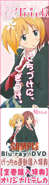 ★『桜Trick』