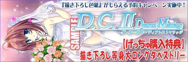 ★『D.C.II Dearest Marriage』