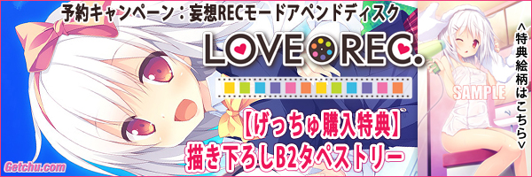 ★『LOVEREC.』