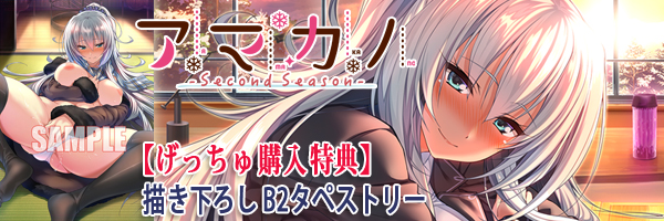 ★『アマカノ ~Second Season~』
