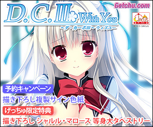 ★『D.C.III With You~ダ・カーポIII~ウィズユー』