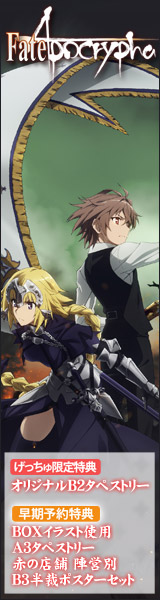 ★『Fate/Apocrypha Blu-ray Disc Box I<完全生産限定版>』