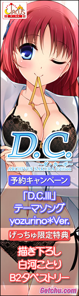 ★『D.C.~ダ・カーポ~ ARCHIVES SAKURA Edition』