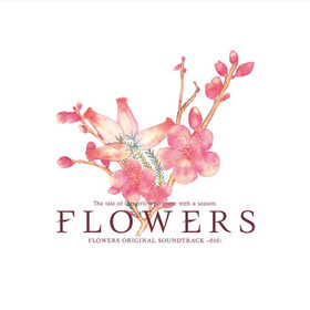 FLOWERS 夏篇 ORIGINAL SOUNDTRACK -ete- 初回限定版