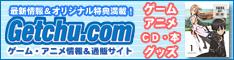 Getchu.com 一般TOP