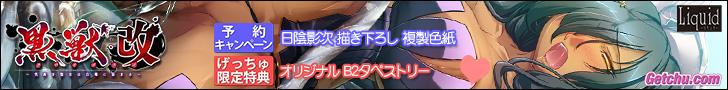 ★『黒獣(クロイヌ)・改 〜気高き聖女は白濁に染まる〜』
