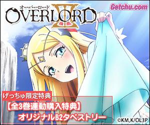★『オーバーロードIII』