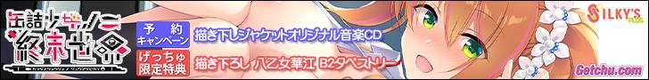 ★『缶詰少女ノ終末世界』