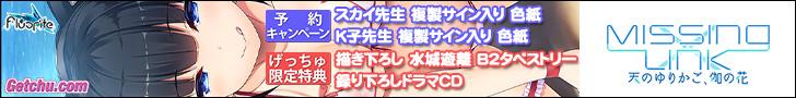 ★『Missing-X-Link 〜天のゆりかご、伽の花〜』
