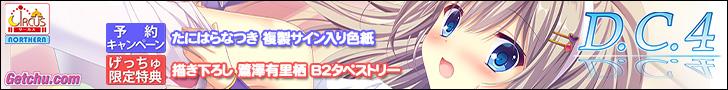 ★『D.C.4 〜ダ・カーポ4〜』