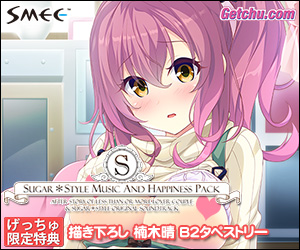 ★『Sugar*Style Music and Happiness Pack』