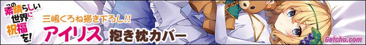 ★『この素晴らしい世界に祝福を! 三嶋くろね描き下ろし 抱き枕カバー「アイリス」』