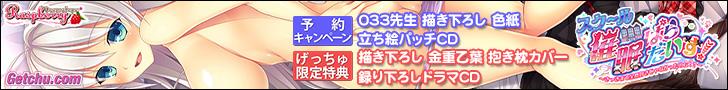★『スク〜ル催眠ぱらだいす!〜さっきまで全然好きじゃなかったのに!?〜』