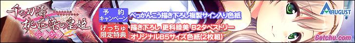★『千の刃濤、桃花染の皇姫‐花あかり‐ プレミアムパック』