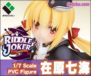 ★『RIDDLE JOKER 在原七海 1/7 PVCフィギュア』
