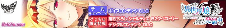 ★『異世界娘発情中〜俺のアレをハムハムしまくり!?〜』