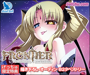 ★『VenusBlood -FRONTIER- International』