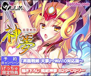 ★『風雷戦姫 神夢』
