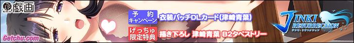★『JINKI RESURRECTION -ジンキ・リザレクション-』