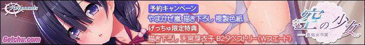 ★『空の少女-美娼女学園1-』