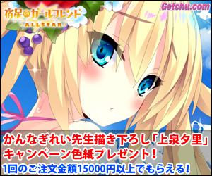 ★「宿星のガールフレンド」上泉夕里色紙プレゼントキャンペーン
