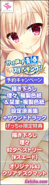 ★『かけぬけ★青春スパーキング!』