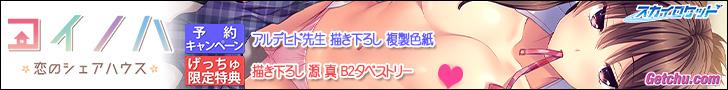 ★『コイノハ -恋のシェアハウス-』