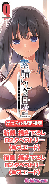 ★『素晴らしき日々 ~不連続存在~ 10th anniversary特別仕様版』