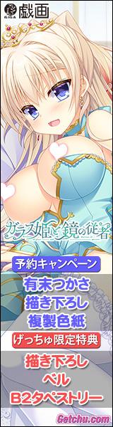 ★『ガラス姫と鏡の従者』