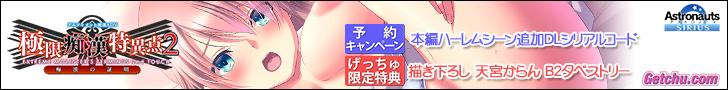 ★『極限痴漢特異点2』