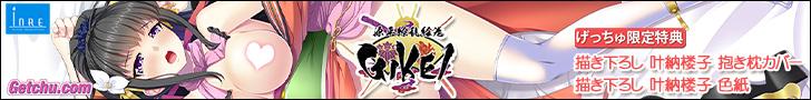 ★『源平繚乱絵巻 ‐GIKEI-』