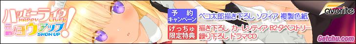 ★『ハッピーライヴ ショウアップ!』