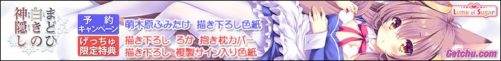 ★『まどひ白きの神隠し』