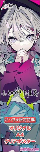 ★『LOOPERS』