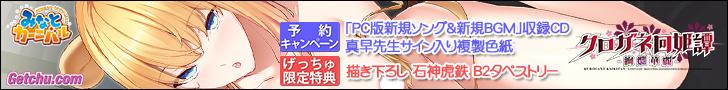 ★『クロガネ回姫譚 -絢爛華麗-』